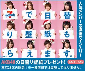 AKB48日替りサンタ衣装の壁紙プレゼント