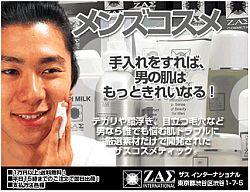 男性化粧品(メンズコスメ)