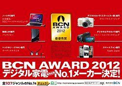 BCN AWARD 2012