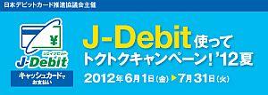 J-Debit王国