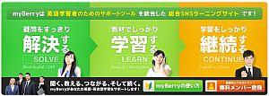 myBerry English