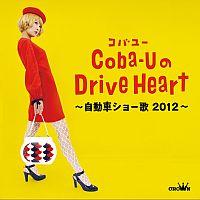 「Coba-UのDrive Heart~自動車ショー歌 2012~」