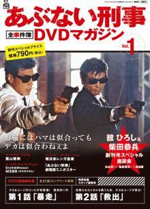あぶない刑事 全事件簿DVDマガジン