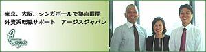 外資の求人・転職ならアージスジャパン
