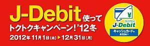 J-Debitキャンペーンサイトに注目が集まっています