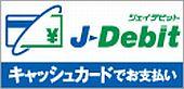 J-Debit使ってトクトクキャンペーン!'12冬