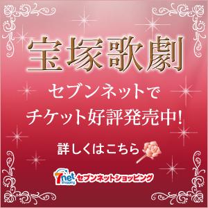 チケット(宝塚歌劇団公演チケット)