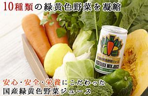 野菜ジュース おすすめ
