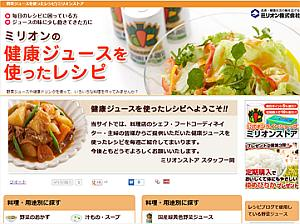 野菜ジュース レシピ
