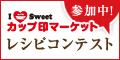 公認ブロガー選抜 おすすめレシピコンテスト