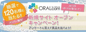 ORALcom(オーラルコム)
