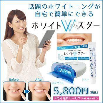 自宅で手軽に歯医者より安いケアができていいです