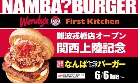 5872 top  - なんばベーコンエッグバーガーは関東でも食べられる?