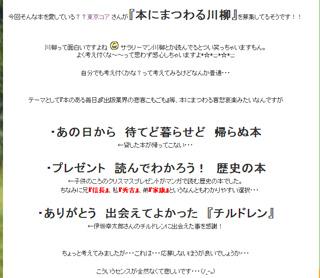 「書籍パンフレット教材の企画編集なら東京コアにお任せ下さい!」の記事