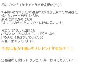 JTBハーモニフト☆今度は私が癒してあげる番(。・ω・)ノ゙ - アクセラ姫のとにかく毎日ハプニング
