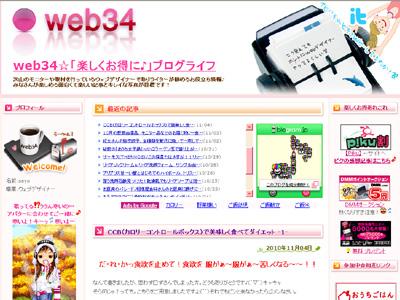 CCB(カロリーコントロールボックス)で美味しく食べてダイエット -2-:web34☆「楽しくお得に♪」ブログライフ