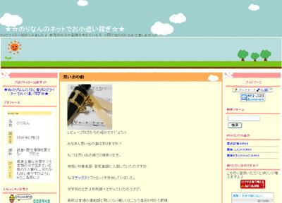 ★☆のりなんのネットでお小遣い稼ぎ☆★  思い出の曲