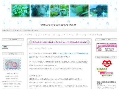 でごいちママの小当たりブログ  有名人のクチコミいっぱい☆セブンネットショッピング『みんなのクチコミ』