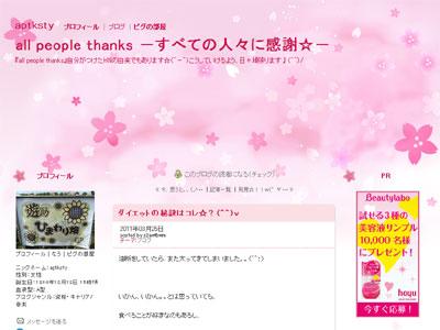 ダイエットの秘訣はコレ☆?(^^)v|all people thanks -すべての人々に感謝☆-