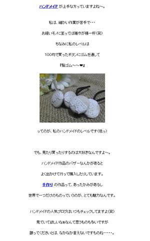☆ハンドメイドコミュニティ『oppna(オープナ)』☆|◆◆CHABUのキレイDEおいしい生活◆◆