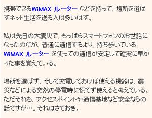 hi-ho モバイルコース WiMAX|ジャムセッション♪