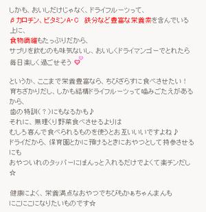 世界的ドライフルーツが日本上陸!!|戦え!かぁちゃんまん!!
