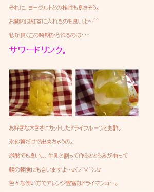 ぺぺままん。: 魅惑のフルーツ★ドライマンゴー