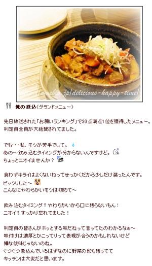「わたみん家」新メニュー先行試食会!|Proud's Favorite Things