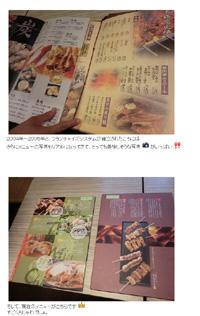 「炭火焼だいにんぐ わたみん家」の新作メニュー試食会に行ってきました。|◆浅野まりのモグモグニャンニャン◆