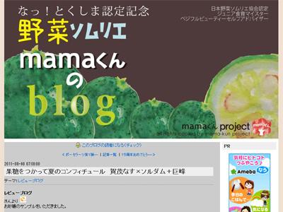 mamaくんのblog