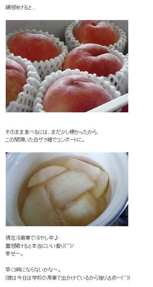 福島の桃が届きました♪ ~伊達の桃 『黄金桃』と『川中島白桃』~ - Secret Box of OZ