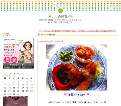 ちいはの懸賞メモ: ミールタイム☆ヘルシー食