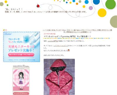 コレ、いいっ!!: セブンネットショッピングgoodday 専門店 キッズ服当選!!