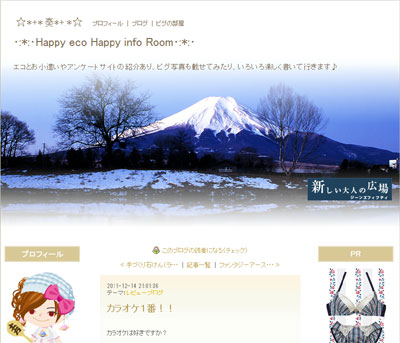 カラオケ1番!!|・:*:・Happy eco Happy info Room・:*:・