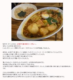 野菜たっぷりこだわりのスープカレー 「カレー食堂 心」新メニュー先行試食会?|おいしい毎日