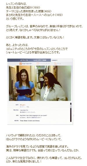 超初心者がオンライン英会話スクールに挑む☆|☆オーガニック&サイエンスな☆私のコスメ事情