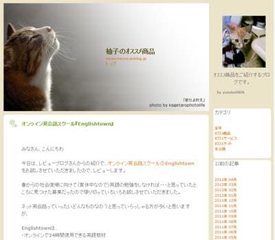柚子のオススメ商品 : オンライン英会話スクール『Englishtown』