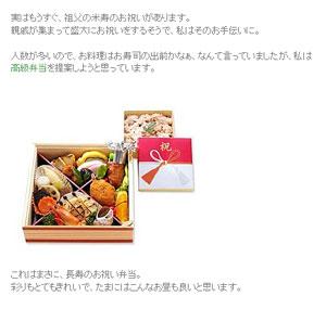 高級お弁当のお届けです♪ Kirakira*World