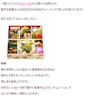 高級弁当、仕出し弁当、法事弁当の東京正直屋 - (^o^)