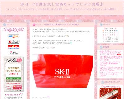 スキンケアと体内美容  SK-II 7日間お試し実感キットでピテラ実感♪