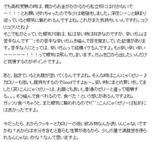 [ 塾講師ジャパンの宣伝ぶちょーJこうしくんからの質問] by 趣くままに・・・