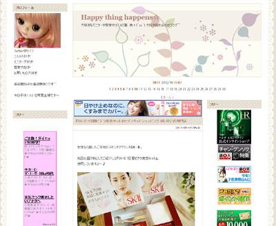 Happy thing happens☆  『SK-II 7日間ピテラ実感キット』セブンネットショッピング SK-II公式専門店