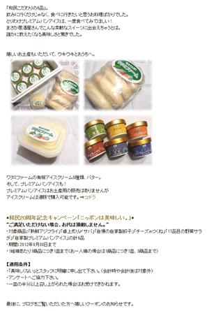 イベント◆JAPANESE DINING「和民」◆和民こだわり商品試食会◆|東京モーニング日和