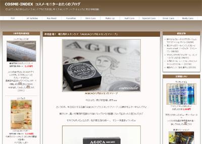 弟初登場! 戦う男のスキンケア 「AGICA(アジカ)スキンケアソープ」 : COSME-INDEX コスメ・モニターおたくのブログ