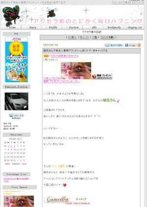 アクセラ姫さんのブログ