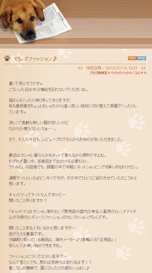 かるちぇさんのブログ