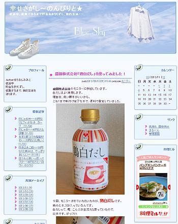 ゆうさんみみこさんのブログ (2)