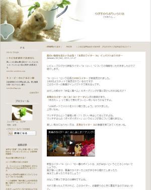らびすさんのブログ1