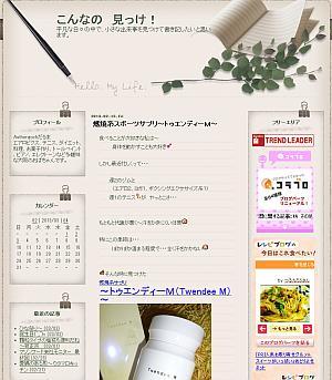 だるまさんのブログ3