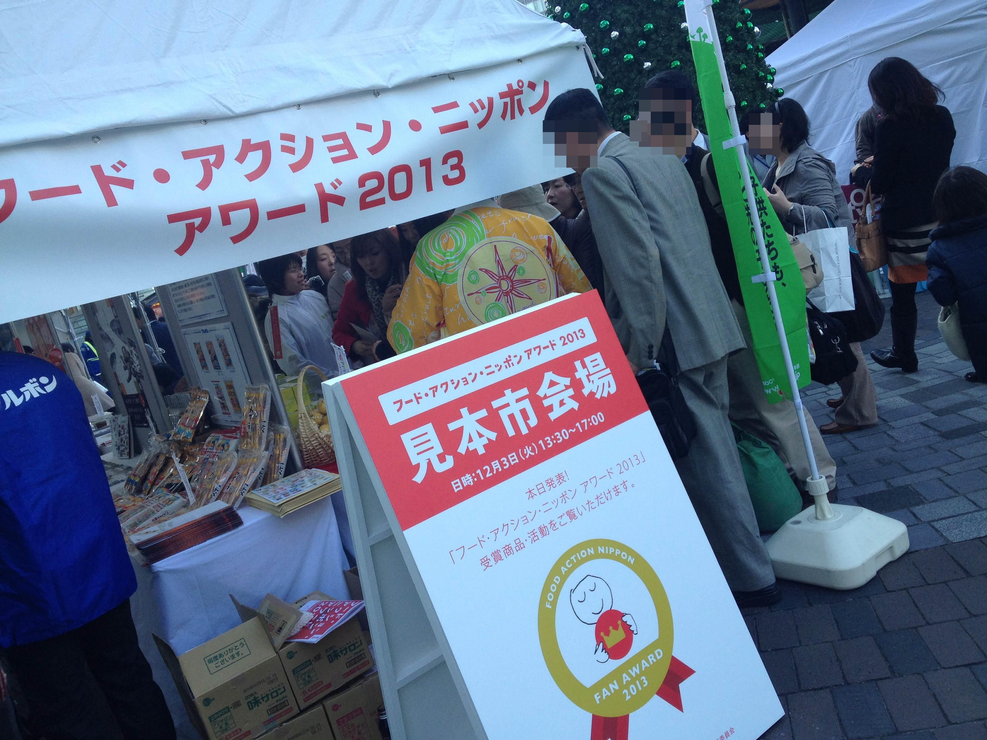 フードアクションニッポンアワード2
